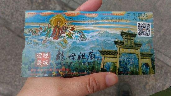 Deqing County, Китай: ticket