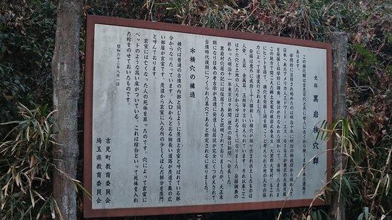 Kuroiwa Yokoanabogun