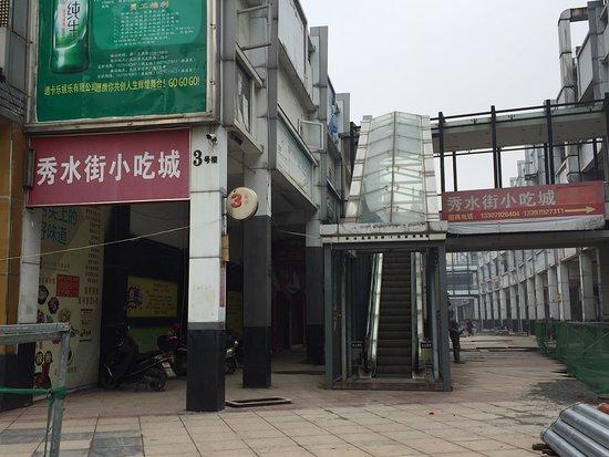 XiuShui Jie