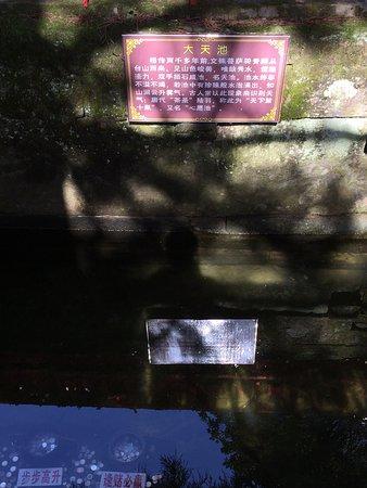 二つの大天池