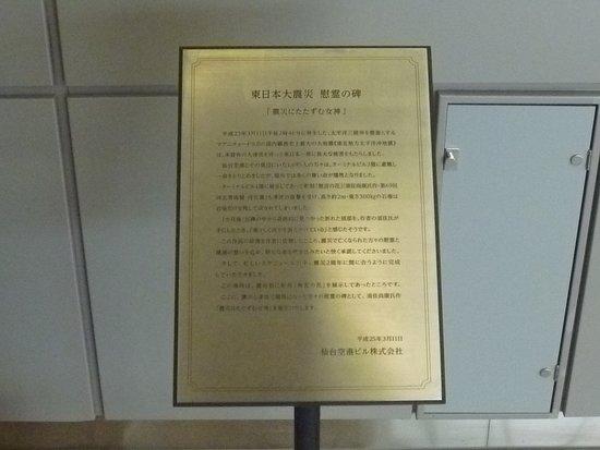 Shinsai ni Tatazumu Megami Statue