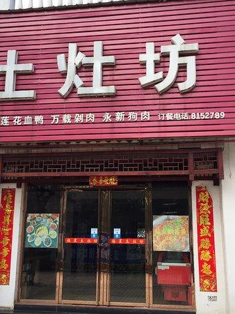 XunYang Yi Jie