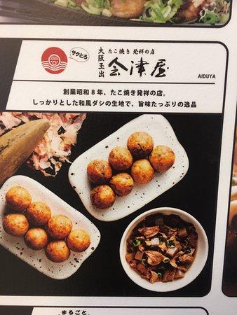 元祖明石焼を東京で食べられる幸せ。少し観光地価格ですが、店賃が高いのでやむを得ないでしょう。