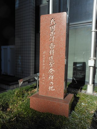 The Birthplace of Western Dental Medicine in Japan