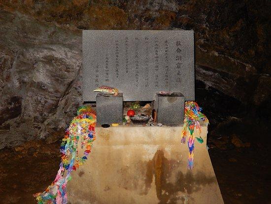 Yomitan-son, Japonia: Monument of Life-saving Cave