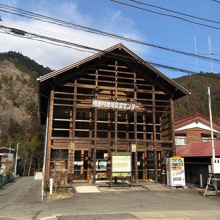 Hinoharamura Chiiki Koryu Center