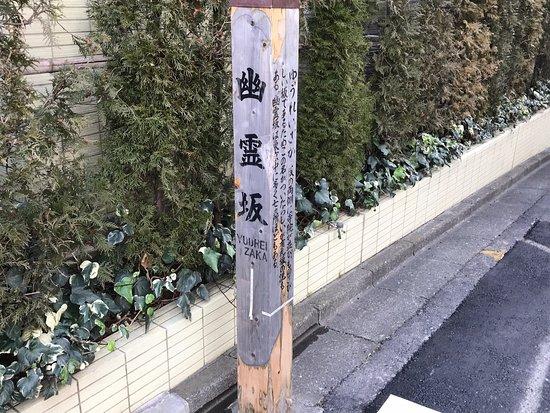 Yurei-zaka Slope