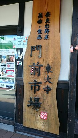 Todaiji Monzen Ichiba