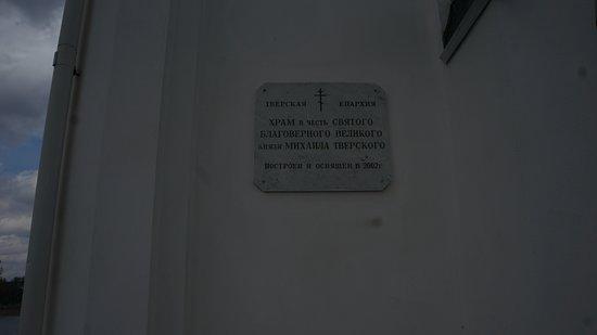 Храм в честь Святого Благоверного князя Михаила Тверского, информационная  табличка.