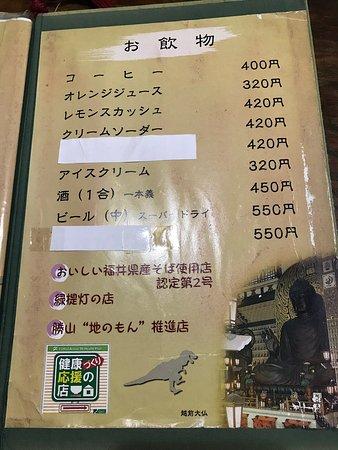 Men Kobo Kifune: めん工房 きふね
