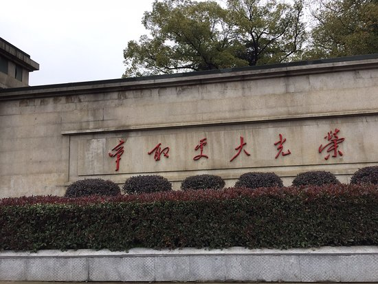 ‪Jiangxi Martyrs Memorial Hall‬