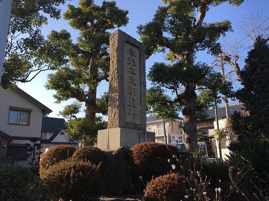 Kitsugidayu Shotokuhi
