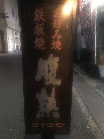 우와지마에서 뭔 오코노미야끼