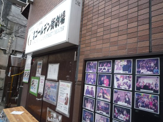 Shinjuku Golden Gai Theater