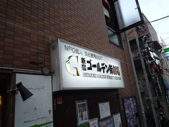 Shinjuku Golden Gai Theater