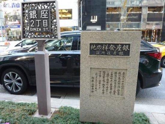 Ginza, اليابان: 松屋銀座デパート前の中央通り沿いにあります。