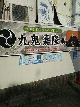 Ikunoshin Kadono Memorial Museum