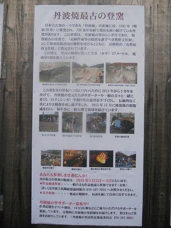 Shinsui Kiln: information