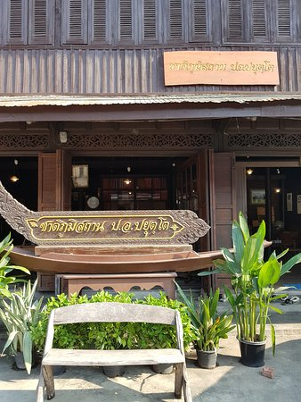 Si Prachan, Thailand: ป้ายหน้าพิพิธภัณฑ์