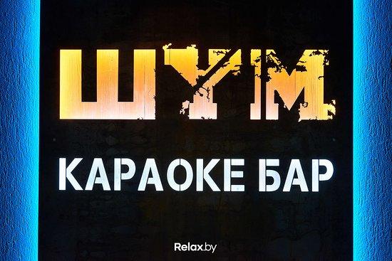 Karaoke Bar Shum
