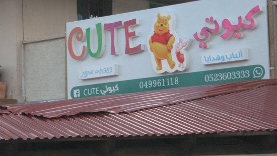 בית ג'אן, ישראל: חנות הצעצועים לילדים ליד הצימר