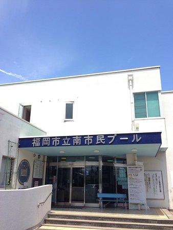 Fukuoka City Minami Shimin Swimming Pool