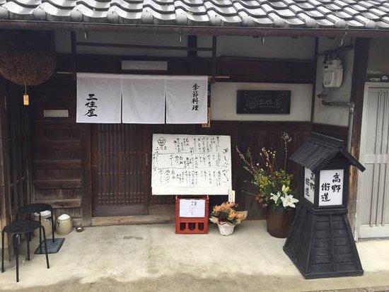 Miyoshiya: 風情残る日本古民家の店舗エントランス