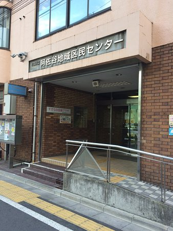 Asagaya Area Residents Center