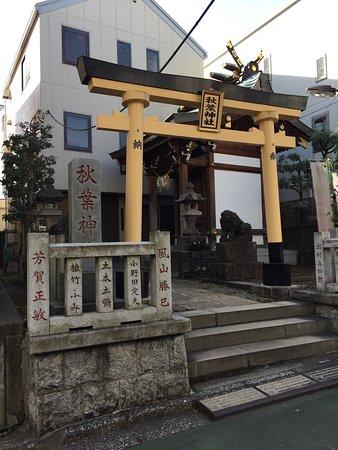 Yaraicho Akiba Shrine