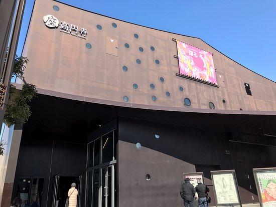 Za-Koenji Public Theatre