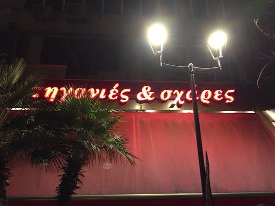 Tiganies & Sxares