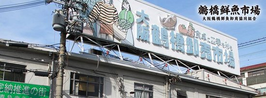 Tsuruhashi Fish Market
