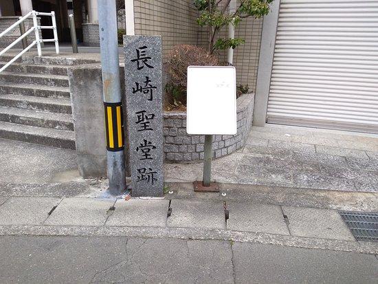 長崎聖堂跡の碑