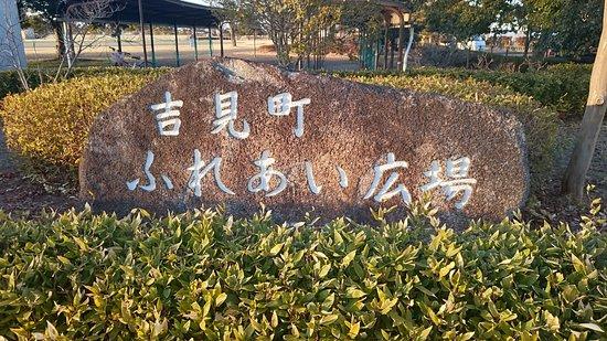 Yoshimimachi Fureai Plaza