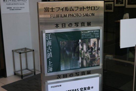 Sakae, Япония: 富士フィルムフォトサロン