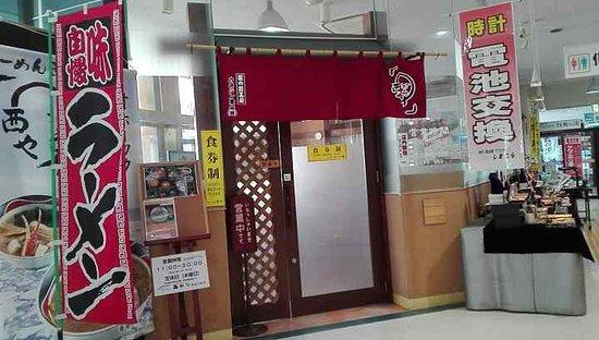 Ramen Nishiya Hyomon No Eki: 紛らわしいけれど、この入口はお土産売り場の中にあるんです。