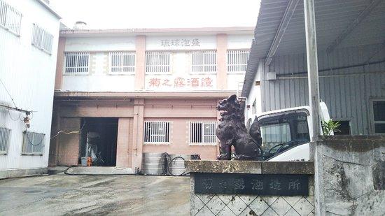 Kikunotsuyu Sake Brewery