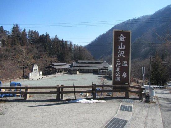 Kanayamasawa Onsen
