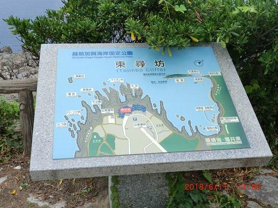 Fukui-præfekturet , Japan: 東尋坊のパネル(TOUJINBOU)