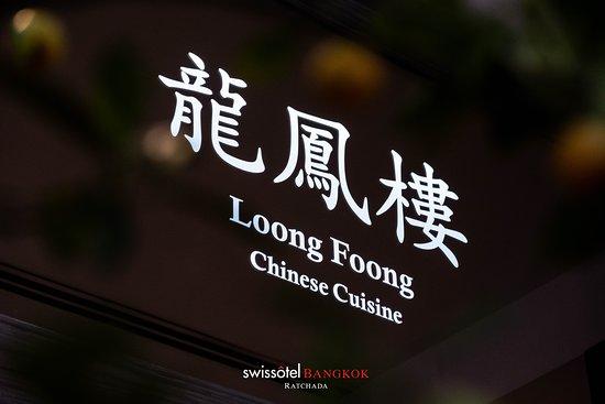 Loong Foong Cantonese Restaurant