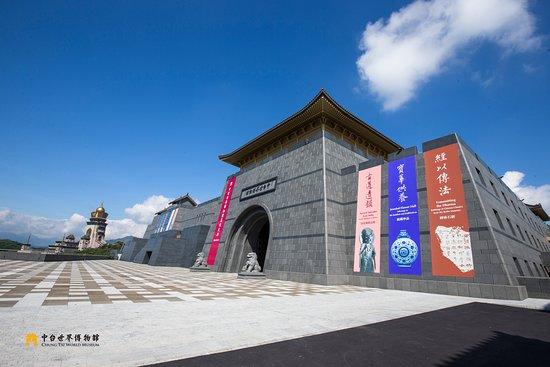 中台世界博物馆