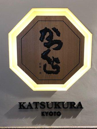 Katsukura Osaka International Airport: Great food