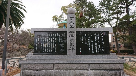 Ri Shinei Umetani Honorable Monument