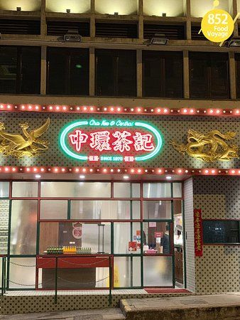 Cha Kee @ Central: 門面