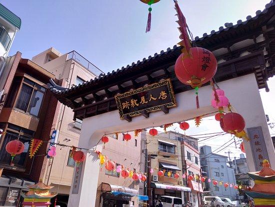 Tojin Yashiki Symbol Gate (Large Gate)