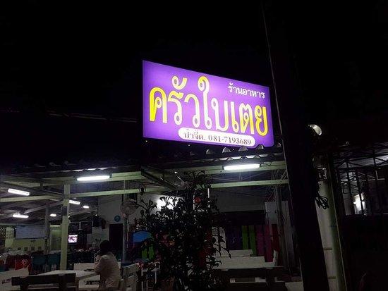 Krua Bai Toey