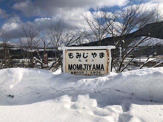 Former Momijiyama Station Sign: 新夕張駅前