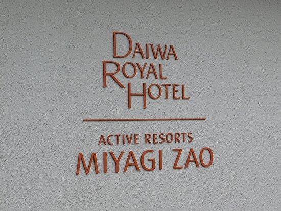 Active Resorts Miyagi Zao: ホテルの入り口の看板