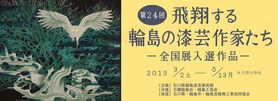 Wajima, Japan: 第24回 飛翔する輪島の漆芸作家たちー全国展入選作品ー