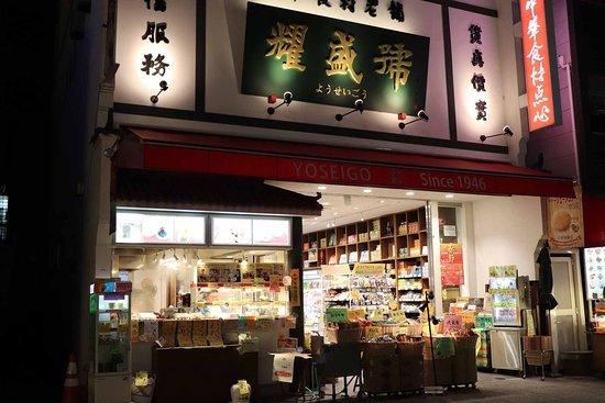 Yoseigo Baiten: 食材などもいろいろ売っているんです
